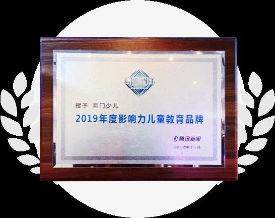 2019年度影响力儿童教育品牌