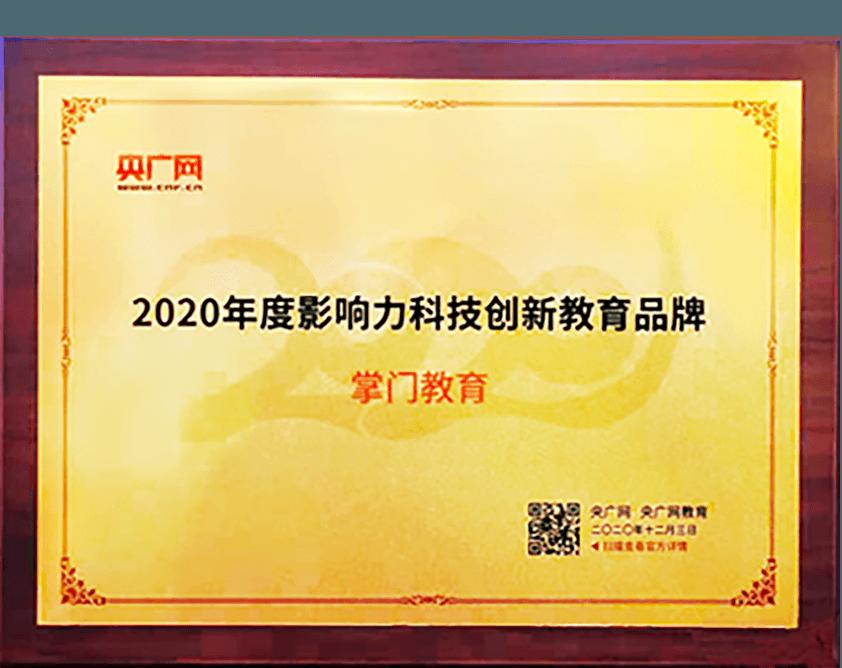 2020年度影响力 科技创新教育品牌 央广网教育