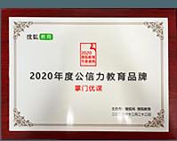 2020年度公信力教育品牌 搜狐网搜狐教育
