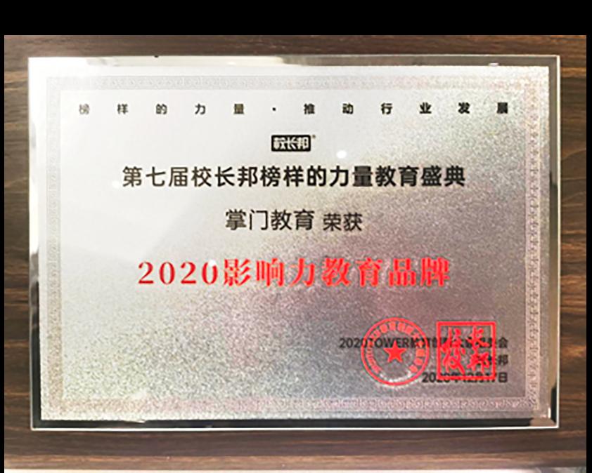 2020影响力教育品牌 校长邦教育盛典
