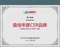 最佳年度CSR品牌 中国教育奖组委会