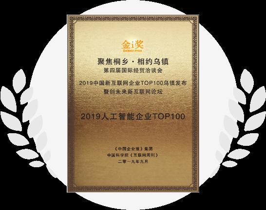 2019人工智能企业TOP100
