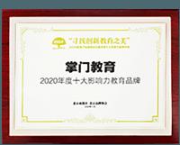 2020年度 十大影响力教育品牌 北京商报社