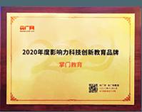 2020年度影响力科技创新教育品牌 央广网教育