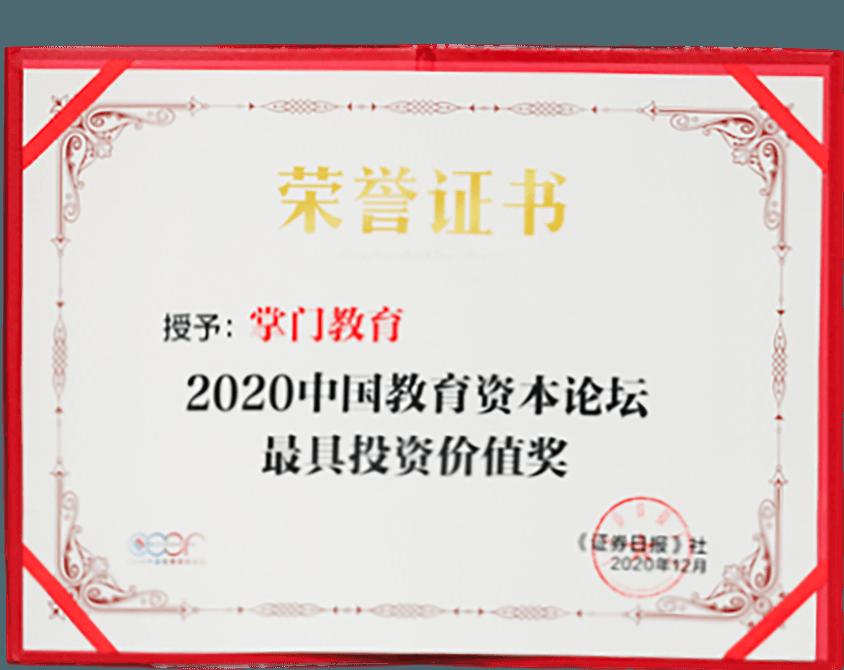 2020中国教育资本论坛最具投资价值奖《证券日报社》